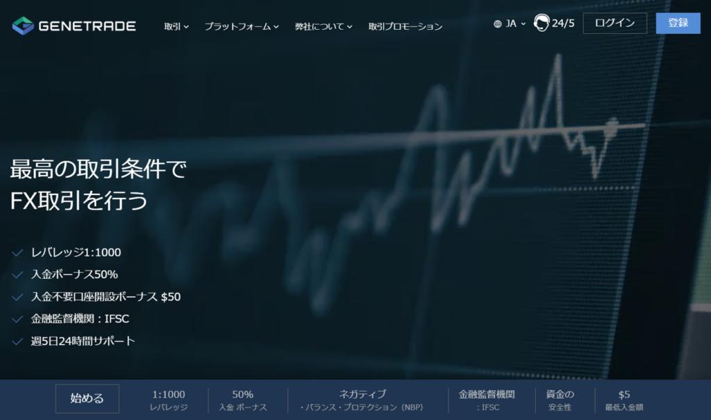 genetradeのホームページ画像