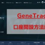 GeneTrade【口座開設】簡単5分!新規口座開設方法・手順