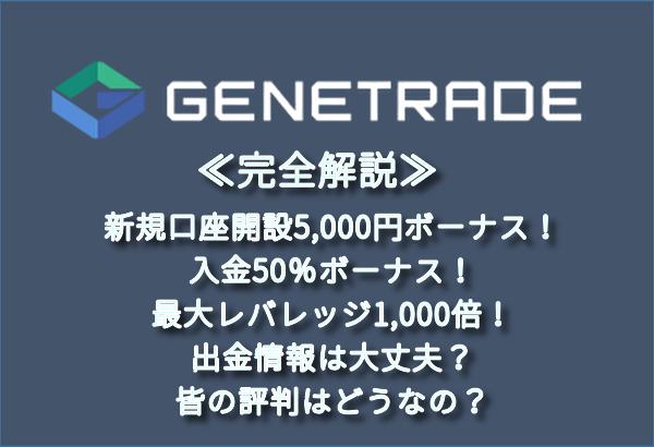 genetrade