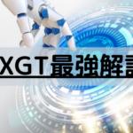 FXGT【評判】口座開設、ボーナス、出金拒否情報、安全性まで