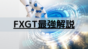 FXGTの評価、評判、解説、ボーナス情報、出金拒否