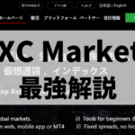 CXCMarkets|ボーナス、出金拒否、評判、安全性情報(CXCマーケット)
