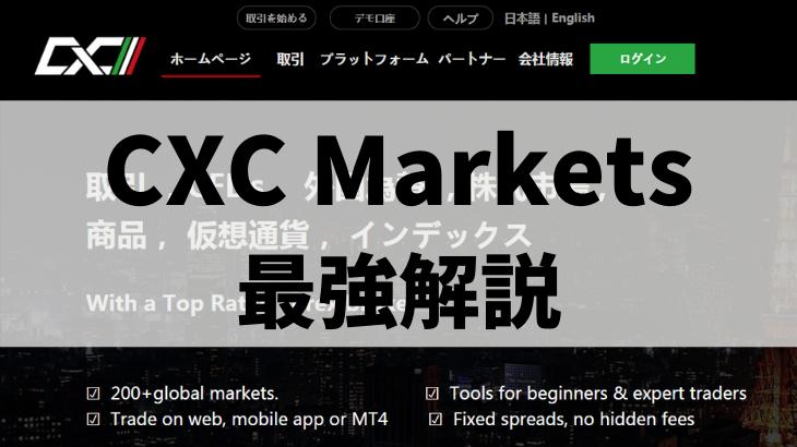CXCMarkets