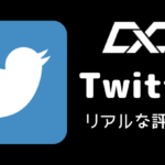 CXCMarkets【Twitter】リアルな評判は?(CXCマーケット)