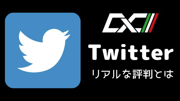 CXCMarkets-twitter