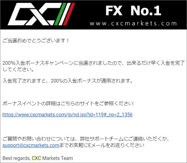 CXCMarkets200%入金ボーナス当選メール