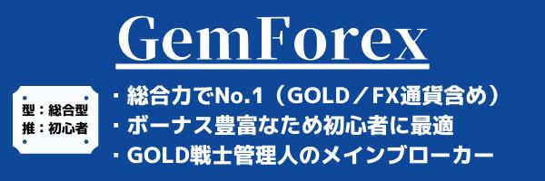 GemForexゴールド