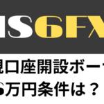 新生is6FX【驚愕ボーナス】6万円新規口座開設ボーナス条件を解説!(2020/10/18で終了)