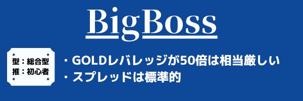 BigBossゴールド