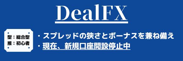 DealFXゴールド