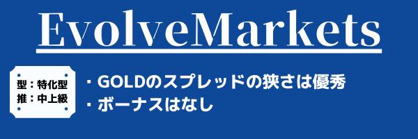 EvolveMarketsゴールド