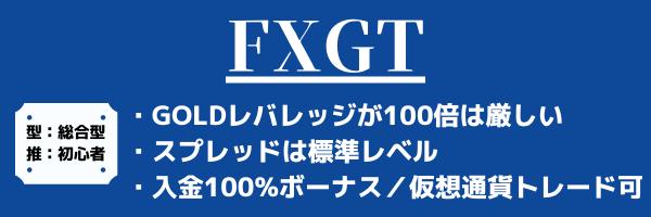 FXGTゴールド