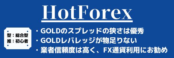 HotForexゴールド