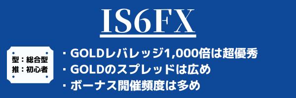 IS6FXゴールド
