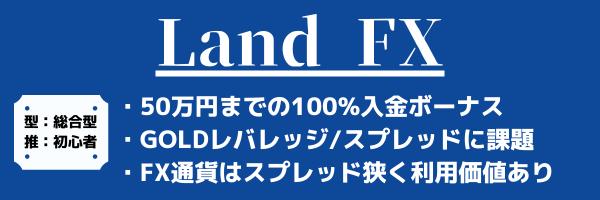 LandFXゴールド