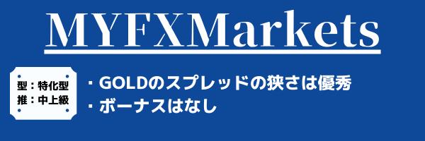 MYFXMarketsゴールド