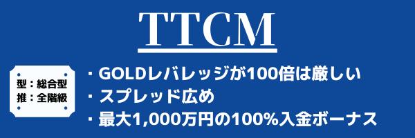 TTCMゴールド