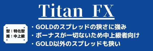 TitanFXゴールド