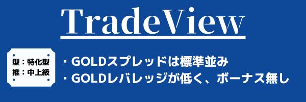 TradeViewゴールド