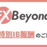保護中: 【FXBeyond】特別IB報酬の実施方法|アフィリエイト|FXビヨンド