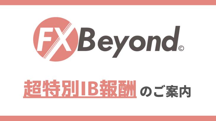 FXBeyondのIBアフィリエイト