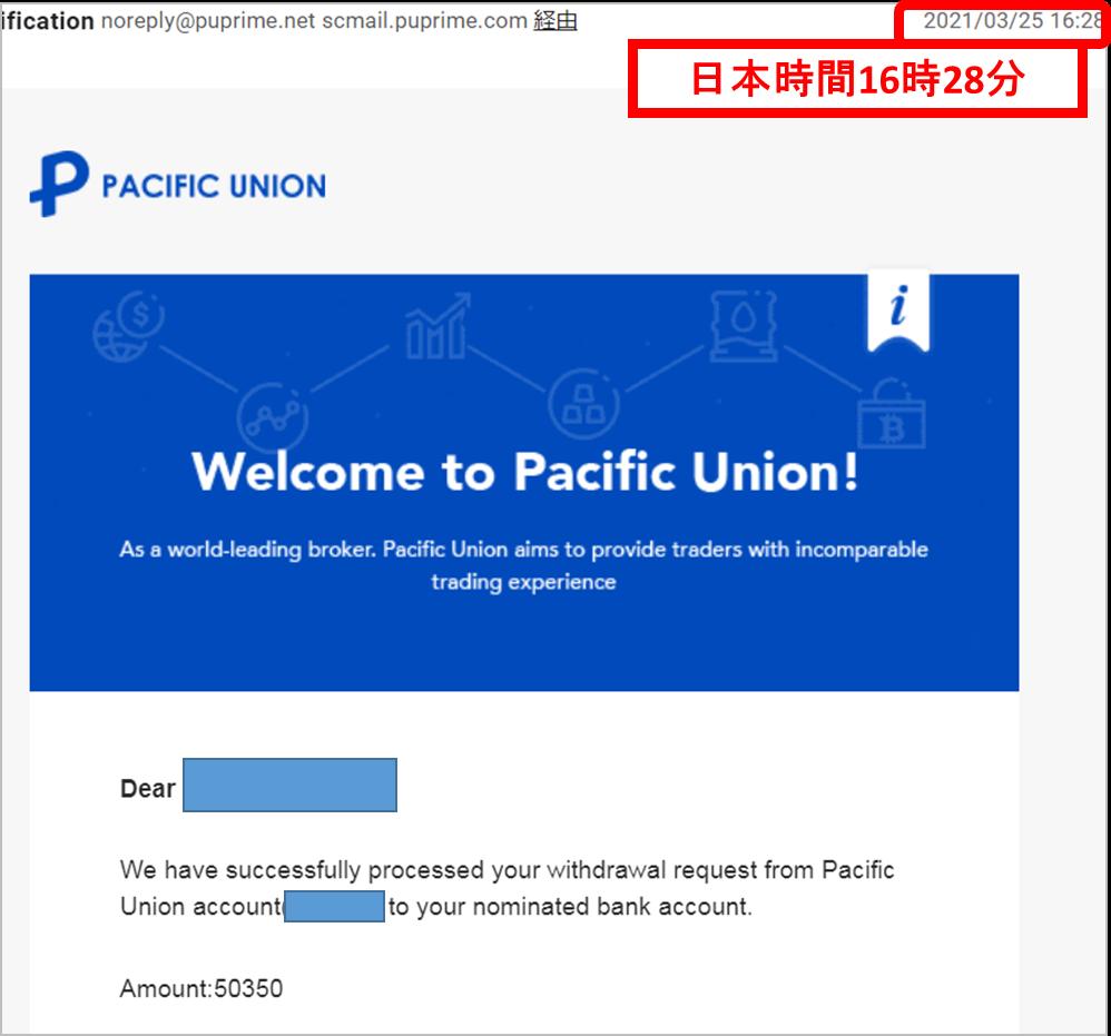 PacificUnion出金申請