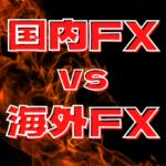 【海外FXと国内FXの違い】実体験に基づく超重要な14項目比較