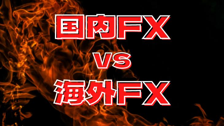 海外FXと国内FXの特徴比較