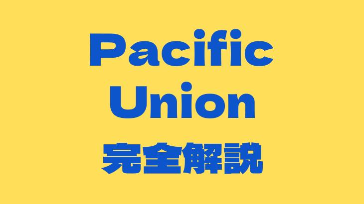 PacificUnion海外FXパシフィックユニオン