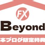 FXBeyondロゴ、ホームページ、評判