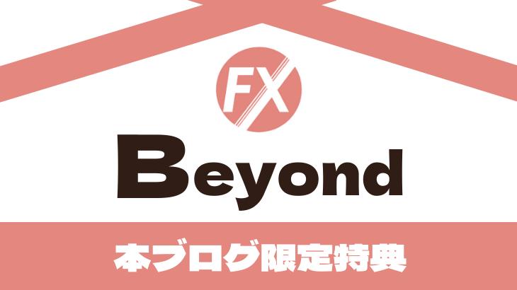 FXBeyondのロゴ、ホームページ、評判