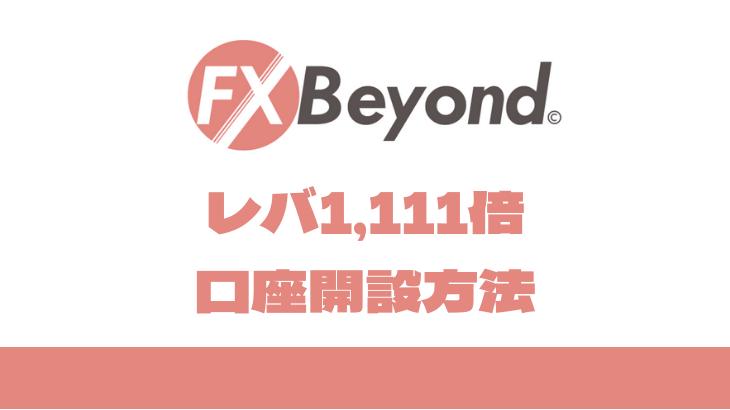 FXBeyondレバレッジ1111倍の口座開設方法